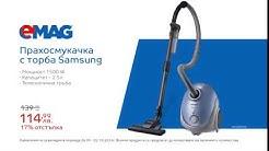 Прахосмукачка Samsung в Седмица на марките в eMAG