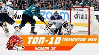 Спасение и фэйл Раска, гол Кутюра и комбинация Бостона: Топ-10 моментов 32-й недели НХЛ