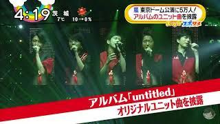 嵐ドームツアー untitled 嵐 動画 19