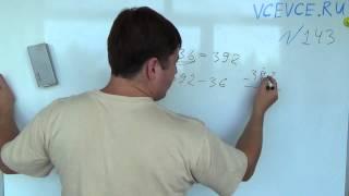 Задача №143. Алгебра 7 класс Макарычев.