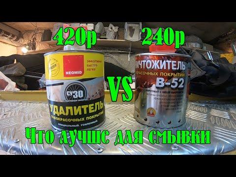 Смывки для краски СУ30 Neomid 420р Vs B-52 Вершина 240р . Что лучше в холодных условиях.