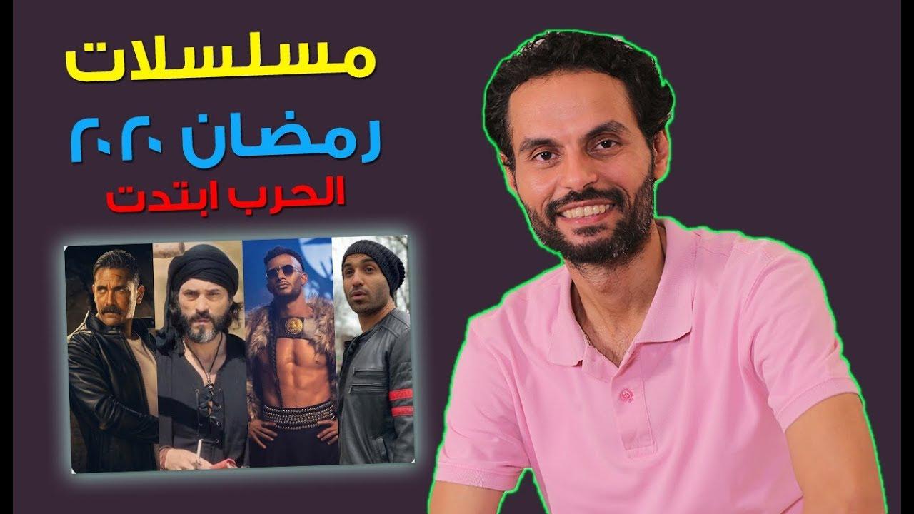 اقوي 10 مسلسلات في رمضان 2020 .. الحرب ابتدت مبكرا