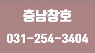 충남창호,장안구방충망,장안구샷시공사,장안구유리공사