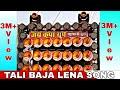 ताली बजा लेना Song - नवरात्रि Special Song - जय कृपा धुमाल कुम्हारी 2018