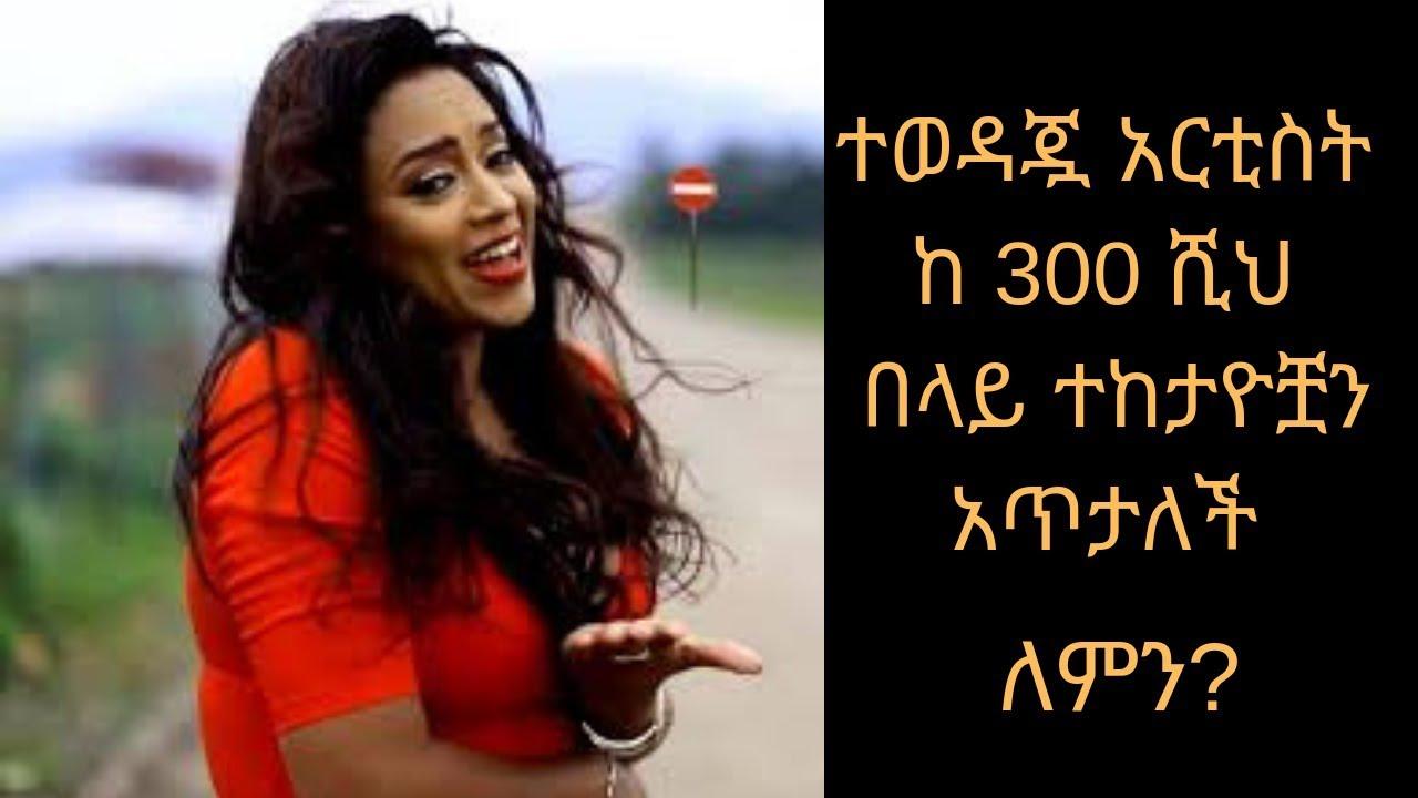 Famous Ethiopian singer Helen Berhe Lost Her Account