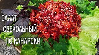 Свекольный Салат по Канарски. Домашние Рецепты с Видео №215.