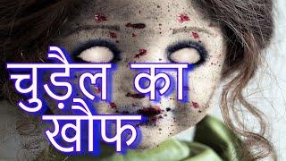 Chudail ka Khauff   Bahut Darawani  kahani  Hindi Horror  Bhoot Dayan Chudail ki Darawni Kahani