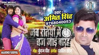 Jab Ratiyan Mein Baj Jai Barah | Amit Singh | Superhit Bhojpuri Song