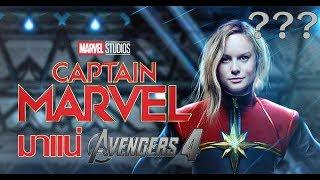 รู้จักกับ-captain-marvel-และ-brie-larson-ให้มากขึ้น-มั้ง
