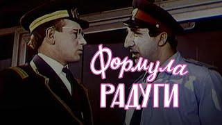 Формула радуги (1966) комедия