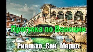 Венеция.Прогулка,мост Риальто,Сан-Марко. #1