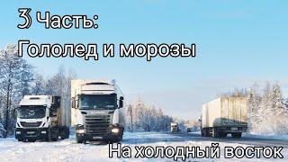 На холодный Восток. Мороз, гололёд, последствия.