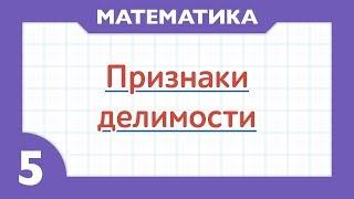 10 - Признаки делимости ( Математика - 5 класс )