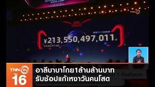 อาลีบาบาโกย1ล้านล้านบาท รับช้อปแก้เหงาวันคนโสด