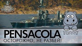 USS Pensacola обзор и гайд по игре на американском крейсере Пенсакола World of Warships