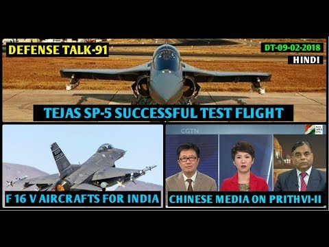 Indian Defence News,Defense Talk,Tejas SP5 test flight,F16v for india,Chinese Media on india,Hindi