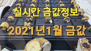 [2021년1월초 금값 동향] 2021년 1월 초 금 …