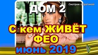 С кем ЖИВЁТ Женя Феофелактова из ДОМ 2 ФОТО мужчины, июнь 2019 года