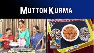 How To Make Mutton Kurma In Telugu | మటన్ కుర్మా  | Cooking With Udaya Bhanu | TVNXT Telugu