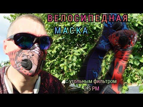 Велосипедная маска с фильтром активированный уголь 2.5 PM / Unisex / ВелоПерчатки / ВелоОчки