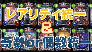 【Shadowverse実況】レアリティ統一&奇数or偶数統一対決