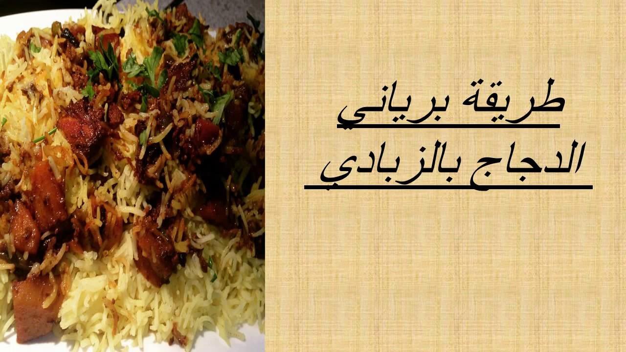 أسهل وأبسط طريقة برياني الدجاج بالزبادي بمذاق رائع Youtube Arabic Calligraphy Ramadan