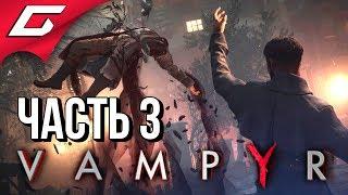 VAMPYR ➤ Прохождение #3 ➤ ЗАРАЖЕННЫЙ ГОРОД
