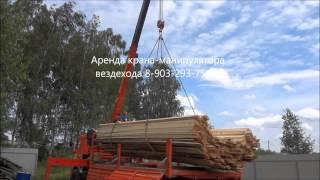 видео манипулятор аренда московская область