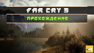 🔴 Far Cry 5🔴  прохождение #4