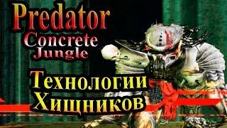 Прохождение Хищник Бетонные Джунгли (Predator Concrete Jungle) - часть 6 -Технологии Хищников