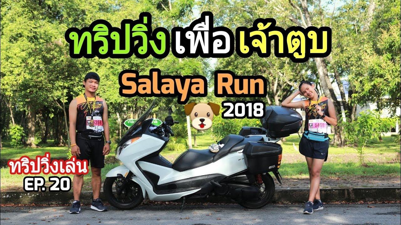 Forza 300 Touring | ทริปวิ่งช่วยเจ้าตูบ Salaya Run 2018 (สระบุรี - นครปฐม) [EP.20]