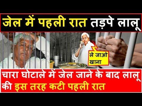 Lalu Prasad Yadav जेल की पहली रात में तपड़ते रहे, खाना भी नहीं खाया | Headlines India