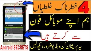 4 Things That you Doing Wrong With Your Mobile Amazing Android SECRETS   Hindi/Urdu  