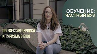 Обучение в частном вузе Праги | ВШО - Туризм