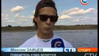 Кубок Беларуси по гребле среди молодежи прошел в Заславле