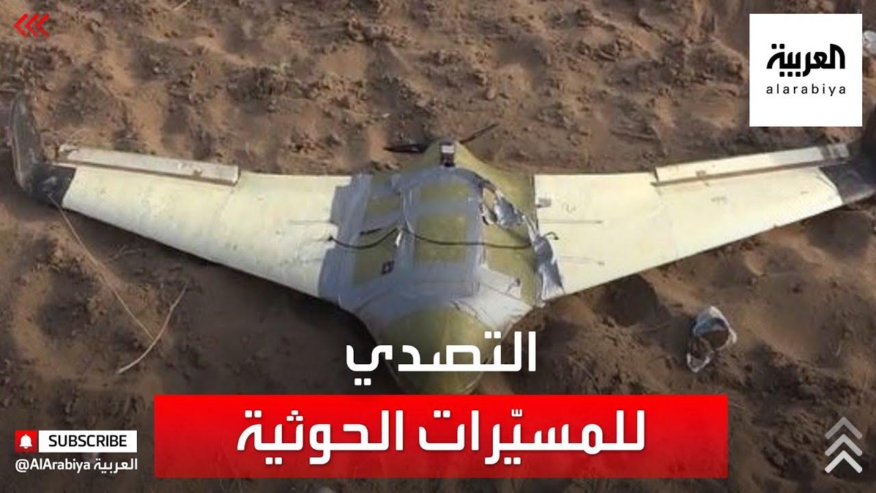 نشرة الرابعة |شاهد.. كيف تصدت الدفاعات السعودية لمسيّرات حوثية  - نشر قبل 3 ساعة
