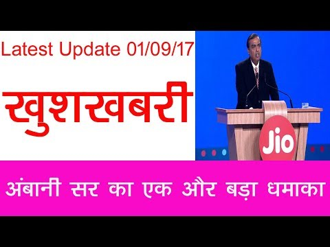 खुशखबरी JIO 3 Month के लिए फ्री || Reliance JIO Soon Start Fixed-Line JIO Fiber Service in Delhi-NCR
