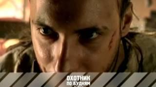 """""""Охотник"""" - сериал RTVi"""
