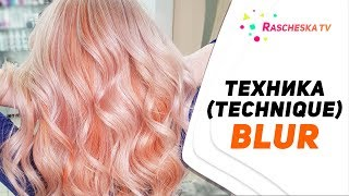 Техника (technique) Blur