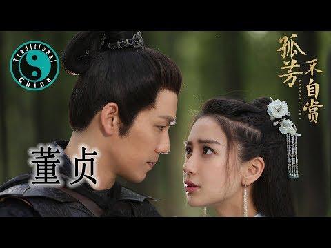 Dong Zhen 董贞 - 逍遥叹 • Beautiful Chinese Music Video 歌詞字幕 [Traditional China]