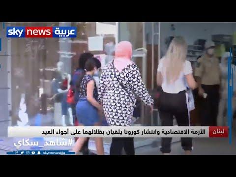 لبنان الأزمة الاقتصادية وانتشار كورونا يلقيان بظلالهما على أجواء العيد  - 11:59-2020 / 5 / 23