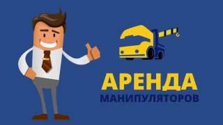 видео аренда кран манипулятор москва
