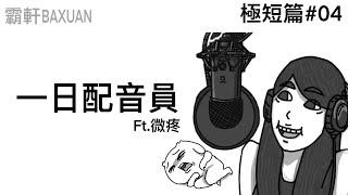 一日配音員|極短篇#04|ft.@微疼|霸軒與小美 Baxuan & Mei