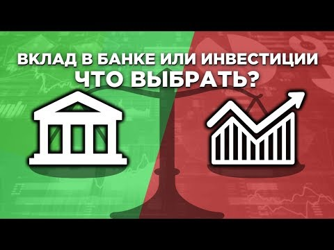 Как заработать на банковских вкладах интересные схемы