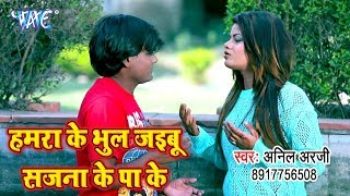 आ गया Anil Arji का सबसे हिट गाना 2019 - Hamra Ke Bhula Jayebu Sajna Ke Pa Ke - Bhojpuri Song 2019
