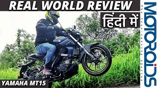 Yamaha MT-15 Real World Review | All Your Questions Answered | Motoroids