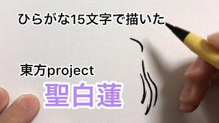 【東方project】ひらがな15文字で描いた聖白蓮【東方星蓮船】