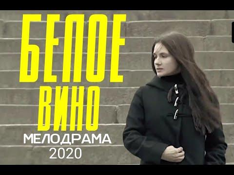 Hевероятный фильм O любви   БЕЛОЕ ВИНО  Русские мелодрамы 2020 новинки HD 1080P