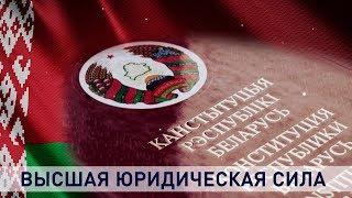 Конституция Беларуси: кем, когда и при каких условиях создавалась