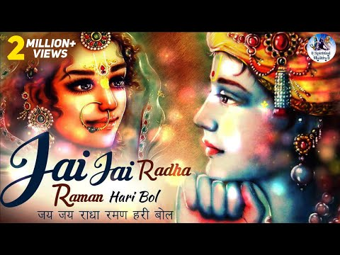 JAI JAI RADHA RAMAN HARI BOL | जय जय राधा रमण हरि बोल | POPULAR KRISHNA BHAJAN | VERY BEAUTIFUL SONG